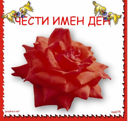 Честит Имен Ден Cvetnica24