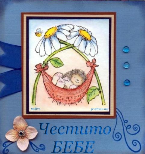 Картички за новородено! 13