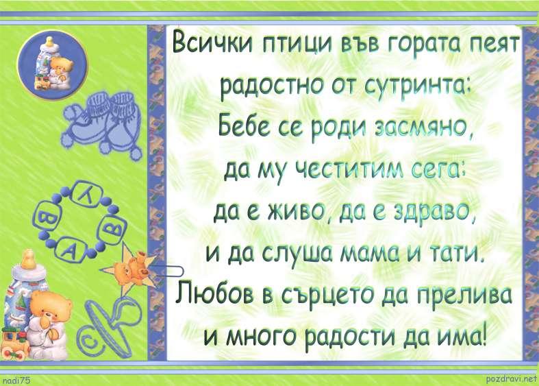 Честито появяване на белия свят на ВИКТОР на мама vilijov Frame-5041