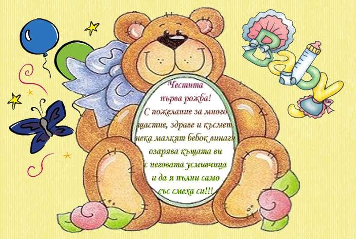 Картички за новородено! Bba198bd0d72