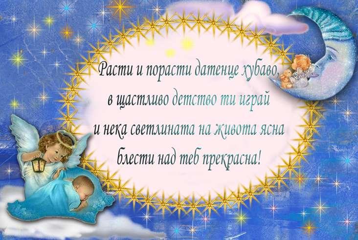 Честито появяване на белия свят на ВИКТОР на мама vilijov F2abf2ae80bb