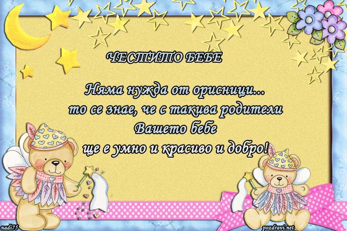 Картички за новородено! Ramka_bebe1