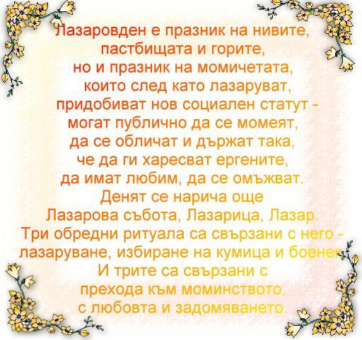 200 лазарки на празника във всяко населено място от община Созопол 2