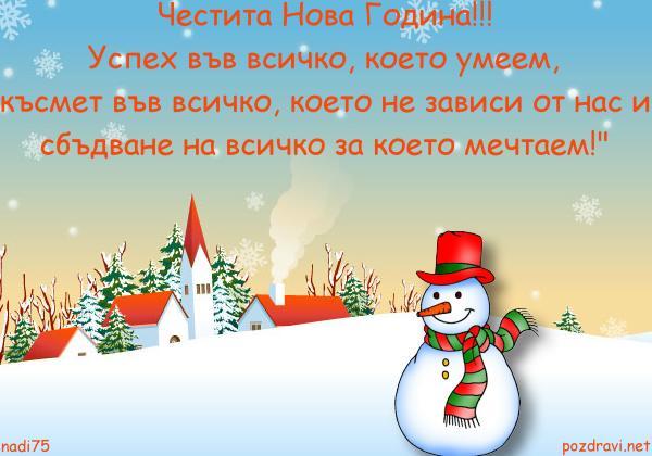 Бяла приказка - Честита Нова Година!!!